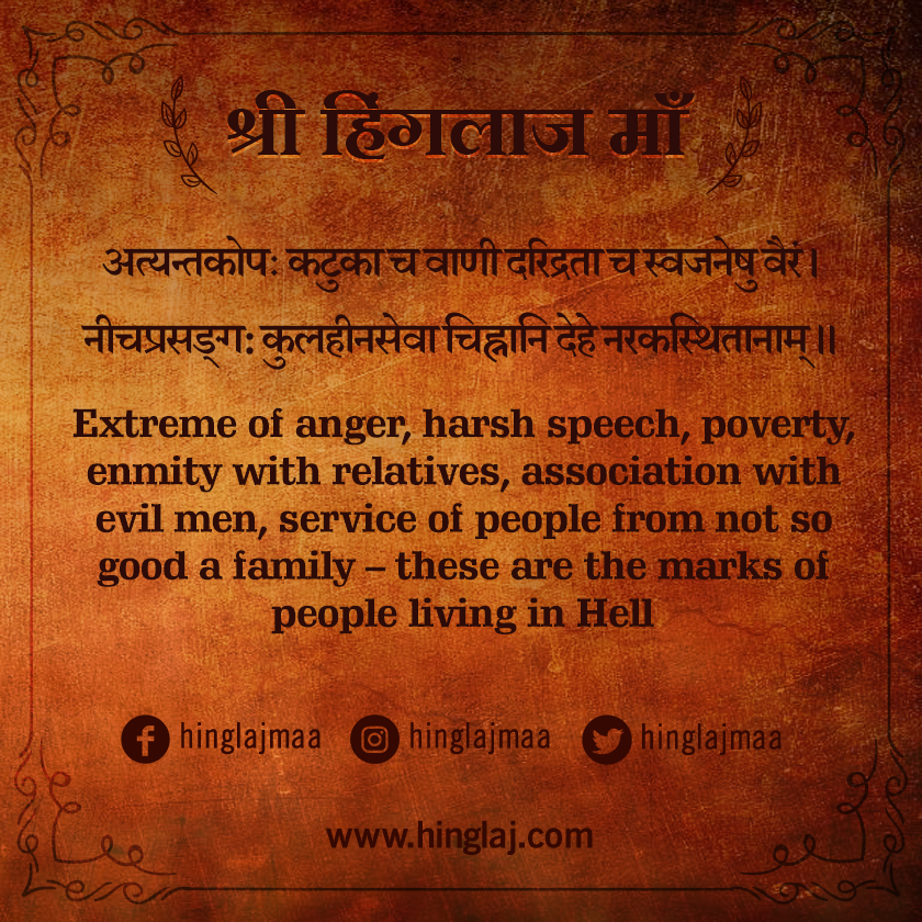 Suprabhatam - Extreme of anger, harsh speech, poverty, enmity with relatives