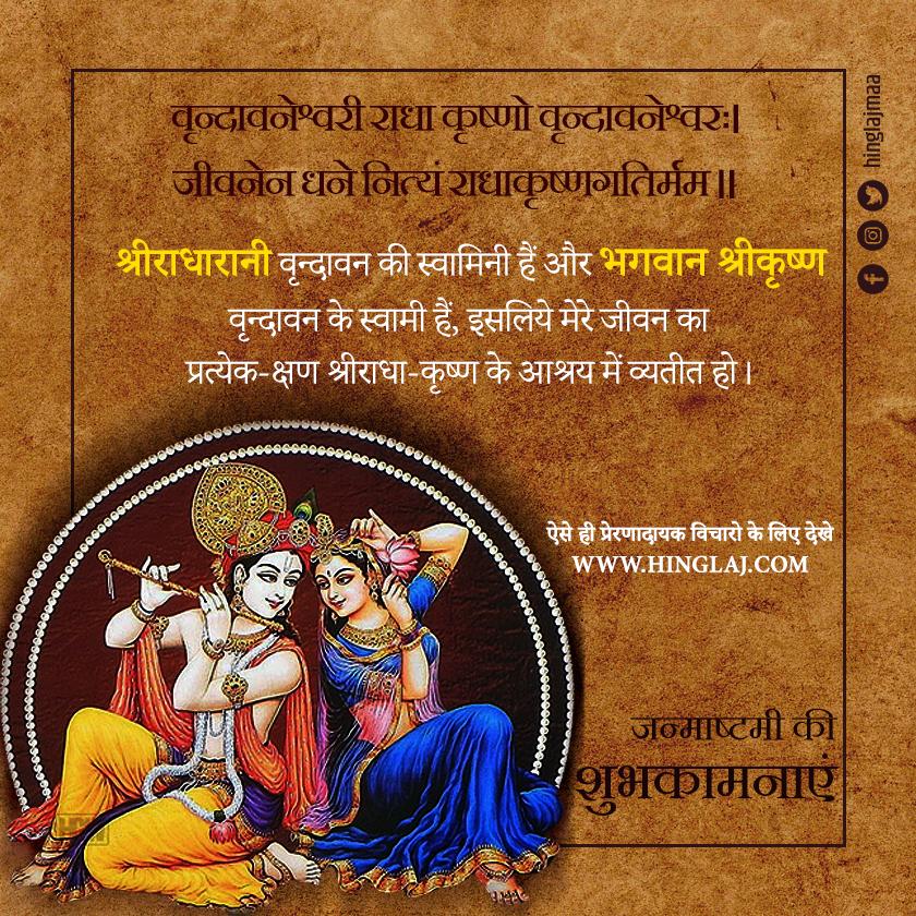Happy Krishna Janmashtami 2019 Wishes Images