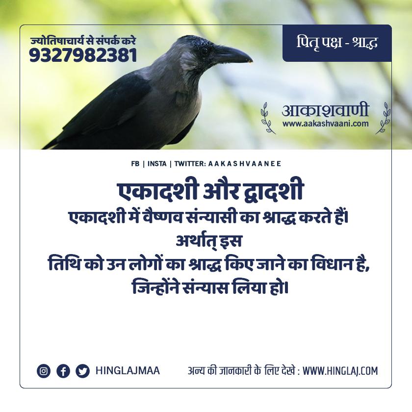 shraddh, pitru paksha kab hai, when is star pitru paksha