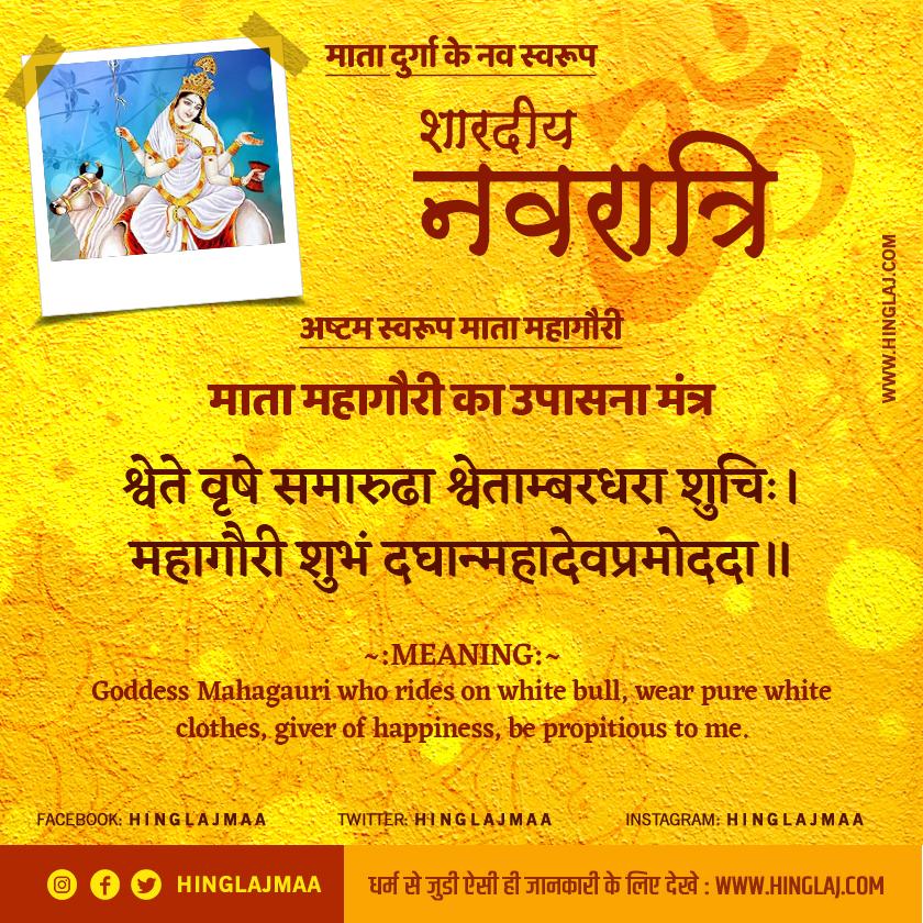 Devi Mahagauri Maa Durga Maa