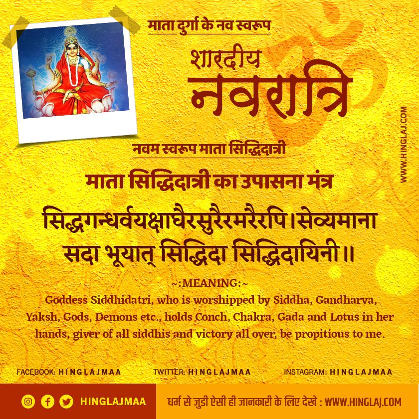 Maa Siddhidatri Devi Durga Maa