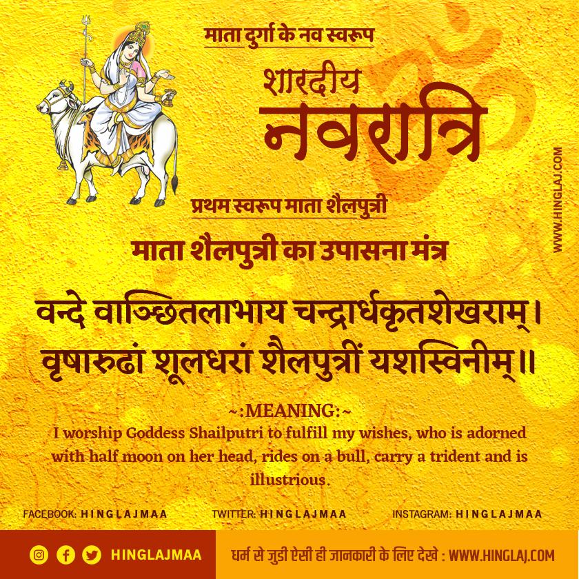 Navaratri Navdurga Maa Shailputri