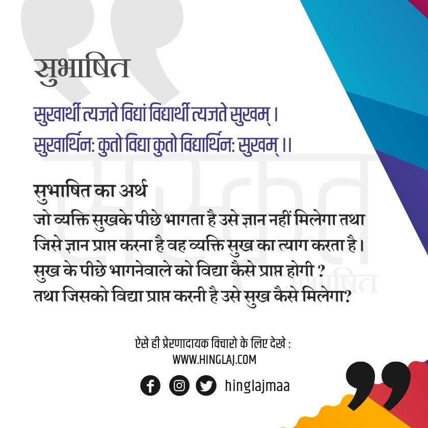 Sanskrut Subhashitmala